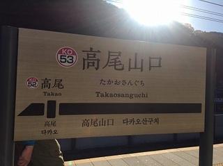 002_高尾山.jpg